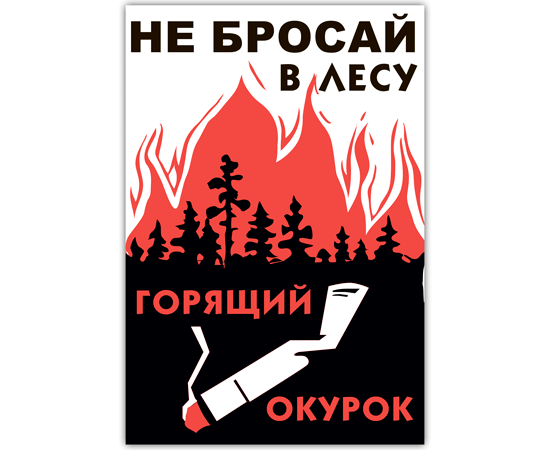 Аншлаг противопожарный Не бросай в лесу горящий окурок! тип 15, фото 1