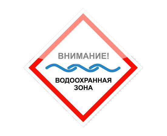 Знак Внимание! Водоохранная зона, фото 1