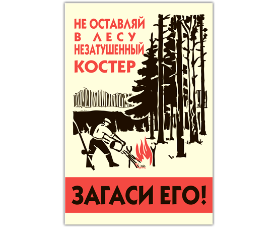 Аншлаг противопожарный Не оставляй в лесу непотушенный костер! тип 16, фото 1