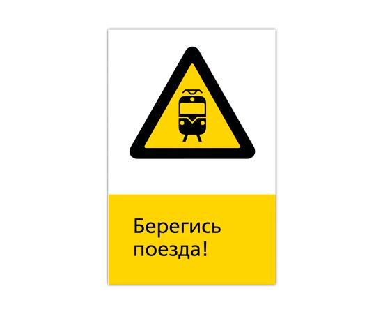 Знак Берегись поезда!, фото 1