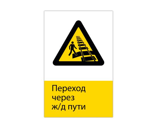 Знак Переход через ж_д пути, фото 1