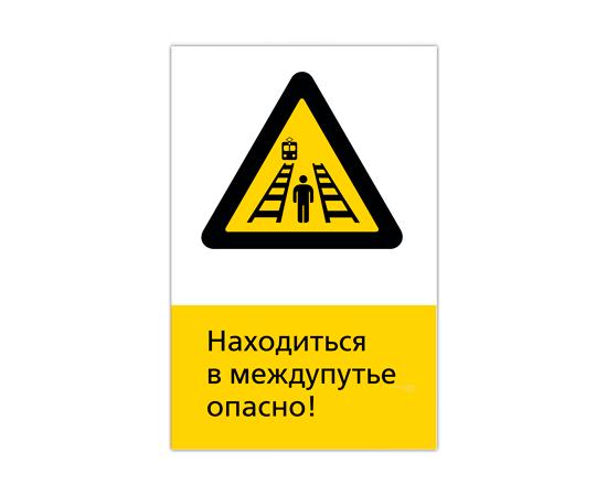 Знак Находиться в междупутье опасно!, фото 1