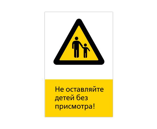 Знак Не оставляйте детей без присмотра!, фото 1