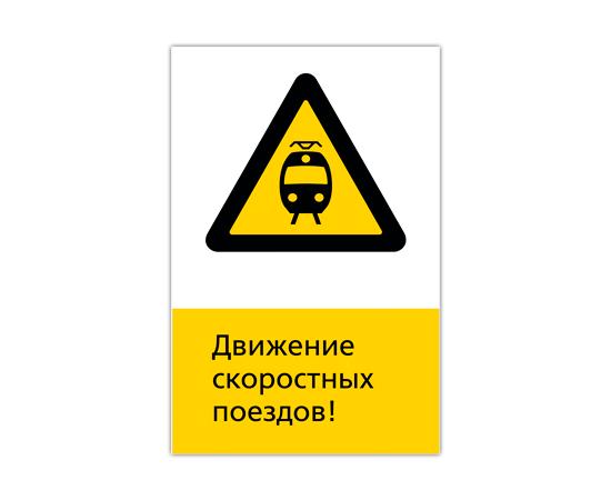 Знак Движение скоростных поездов!, фото 1