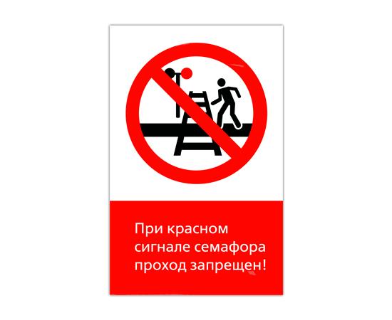Знак При красном сигнале семафора проход запрещен!, фото 1