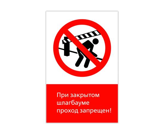 Знак При закрытом шлагбауме проход запрещен!, фото 1