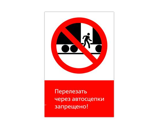 Знак Перелезать через автосцепки запрещено!, фото 1