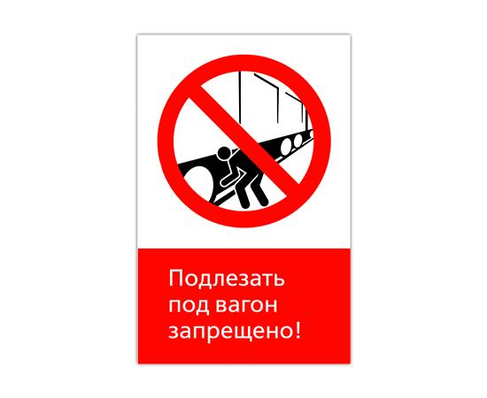 Знак Подлезать под вагон запрещено!, фото 1