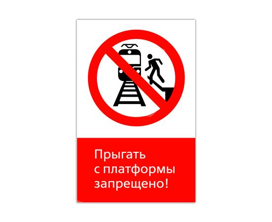 Знак Прыгать с платформы запрещено!, фото 1