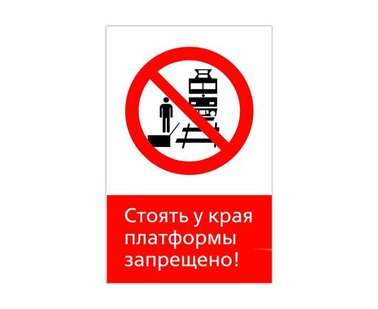 Знак Стоять у края платформы запрещено!, фото 1