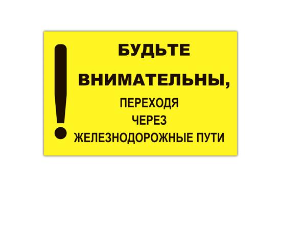 Знак Будьте внимательны, переходя через ж/д пути!, фото 1