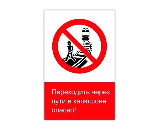 Знак Переходить ж_д пути в капюшоне запрещено!, фото 1