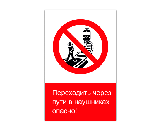 Знак Переходить ж_д пути в наушниках запрещено!, фото 1