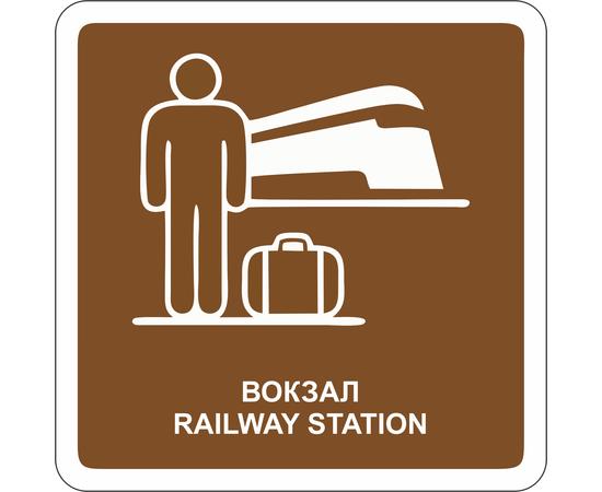 знак Автовокзал / Busstation, фото 1