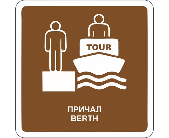 знак Причал / Berth, фото 1