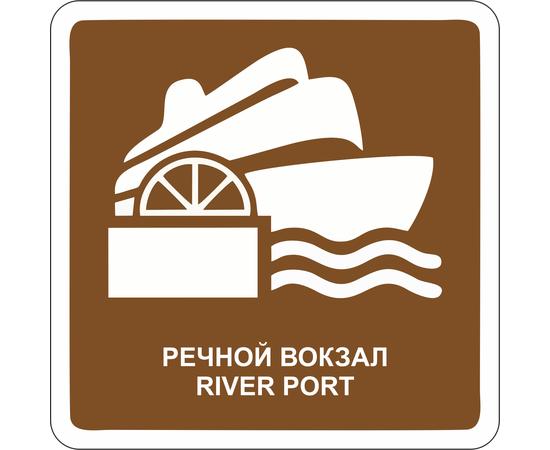 знак Речной вокзал/ River port, фото 1