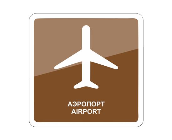 знак Аэропорт/ Airport, фото 1