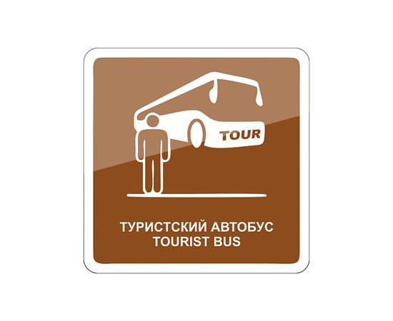 знак Туристский автобус / Tourist bus, фото 1