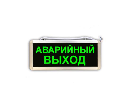 Указатель световой АВАРИЙНЫЙ ВЫХОД, фото 1