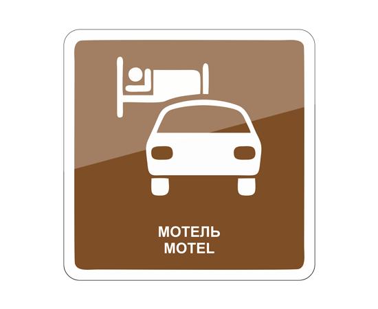 знак Мотель/Motel, фото 1