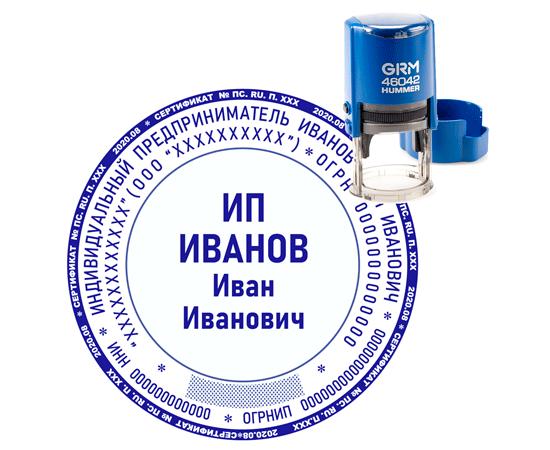 Печать для ИП | в Красноярске, фото 1