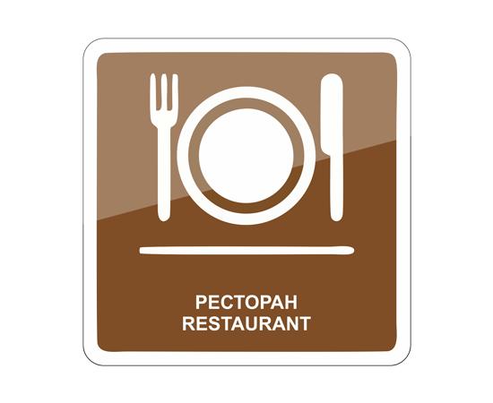 знак Ресторан/ Restaurant, фото 1