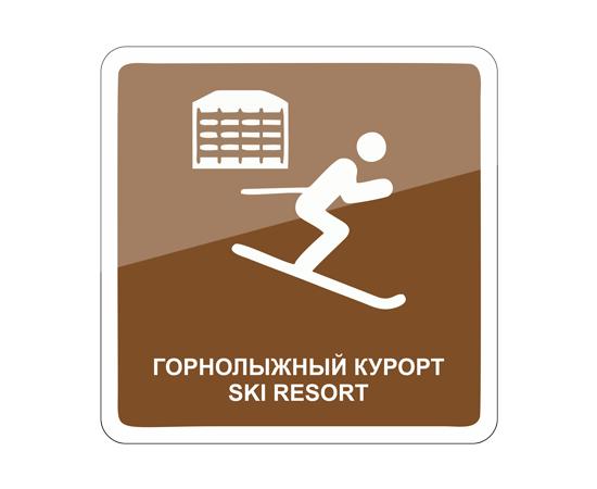 знак Горнолыжный курорт/Skiresort, фото 1