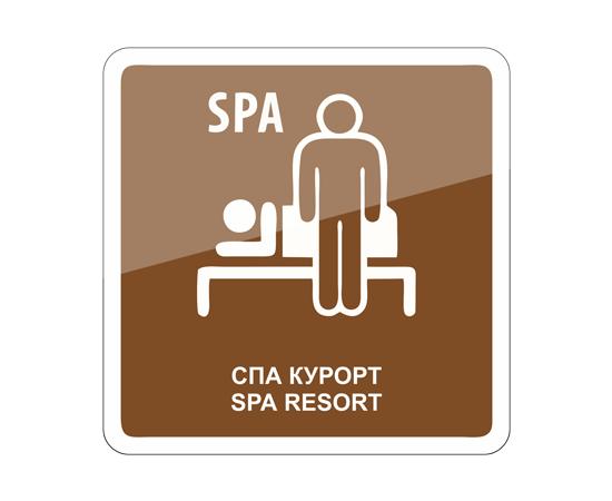 знак СПА курорт/ Sparesort, фото 1