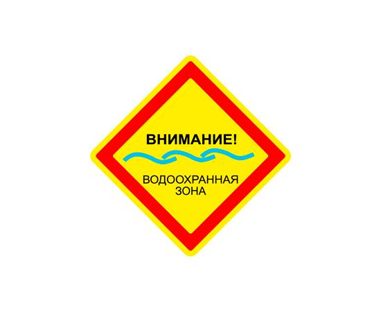 Знак Внимание! Водоохранная зона на желтом фоне, фото 1