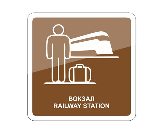 знак Вокзал/Railway station, фото 1