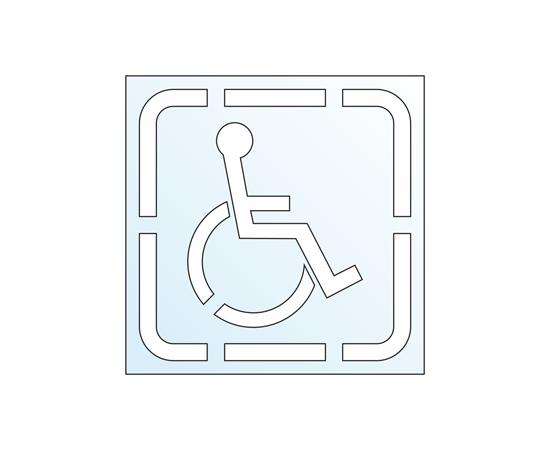 Трафарет дорожной разметки «Инвалид», фото 1