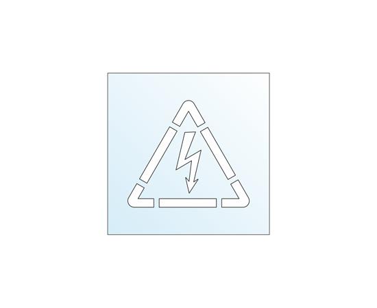 Трафарет «Опасность поражения электрическим током», фото 1