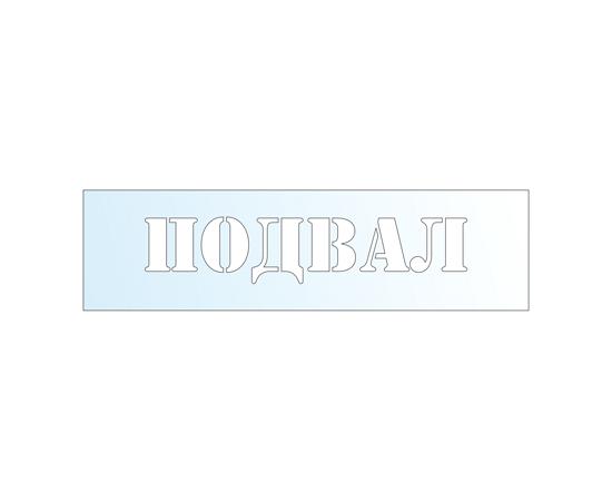 Трафарет «подвал», фото 1