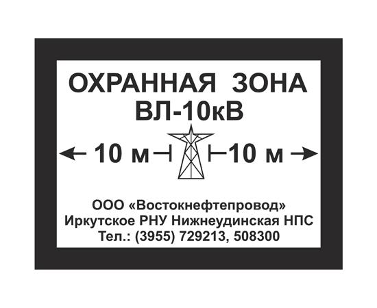 Знак Охранная зона на опору ЛЭП ВЛ-10кВ, фото 1