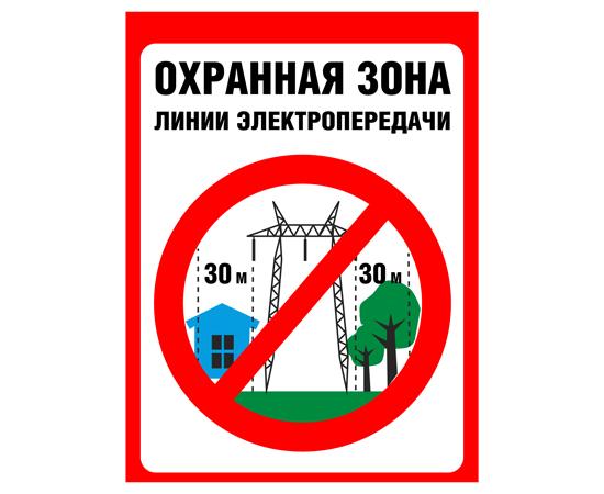 Знак безопасности «ОХРАННАЯ ЗОНА ЛЭП 0,4 КВ - 2 МЕТРА», фото 1