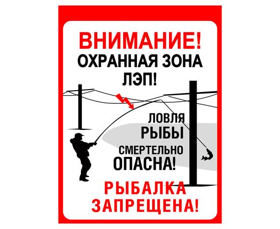 Знак безопасности «ЛОВЛЯ РЫБЫ ВБЛИЗИ ЛЭП СМЕРТЕЛЬНО ОПАСНА!», фото 1