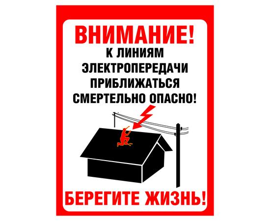 Знак безопасности «ПРИБЛИЖАТЬСЯ К ЛЭП СМЕРТЕЛЬНО ОПАСНО», фото 1