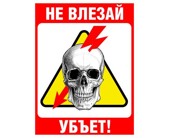 Знак безопасности «НЕ ВЛЕЗАЙ, УБЬЕТ!», фото 1