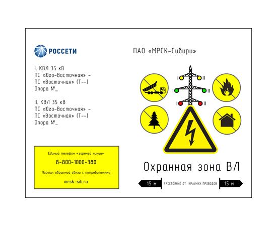 Знак Охранная зона на опору ЛЭП, фото 1