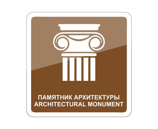 знак Памятник архитектуры / Architecturalmonument, фото 1
