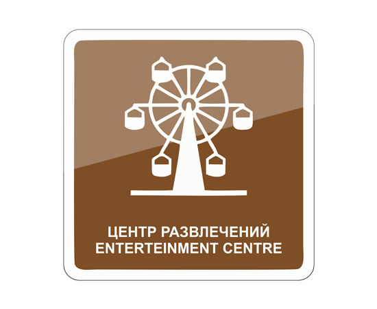 знак Центр раз­влечений / Entertainmentcentre, фото 1