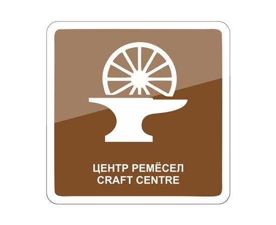 знак Центр ремесел / Craft Centre, фото 1