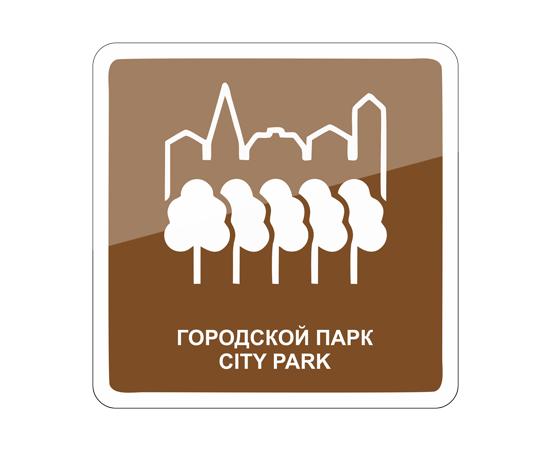 знак Городской парк/ Citypark, фото 1