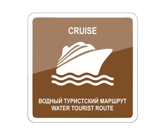 знак Водный круизный туристский маршрут / Water tourist route, фото 1