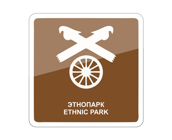 знак Этнопарк/ Ethnicpark, фото 1