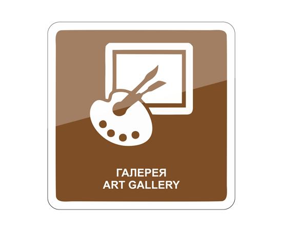 знак Художественная галерея / Art gallery, фото 1