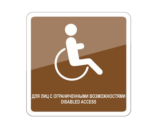 знак Доступно для лиц с ограниченными возможностями / Disabledaccess, фото 1