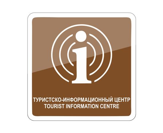 знак Туристский информационный центр/Tourist Information Centre, фото 1