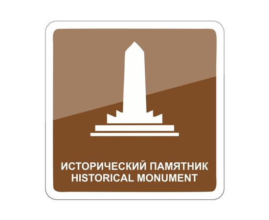 знак Исторический памятник / Historicalmonument, фото 1