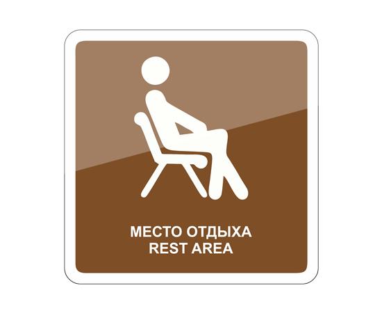 знак Место отдыха / Restarea, фото 1